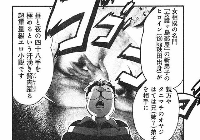 官能小説家 烏賊川遥のかなしみ 2